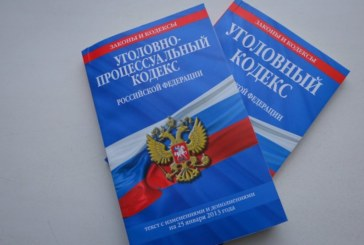 Сложное уголовное дело завершено Ленинградской области