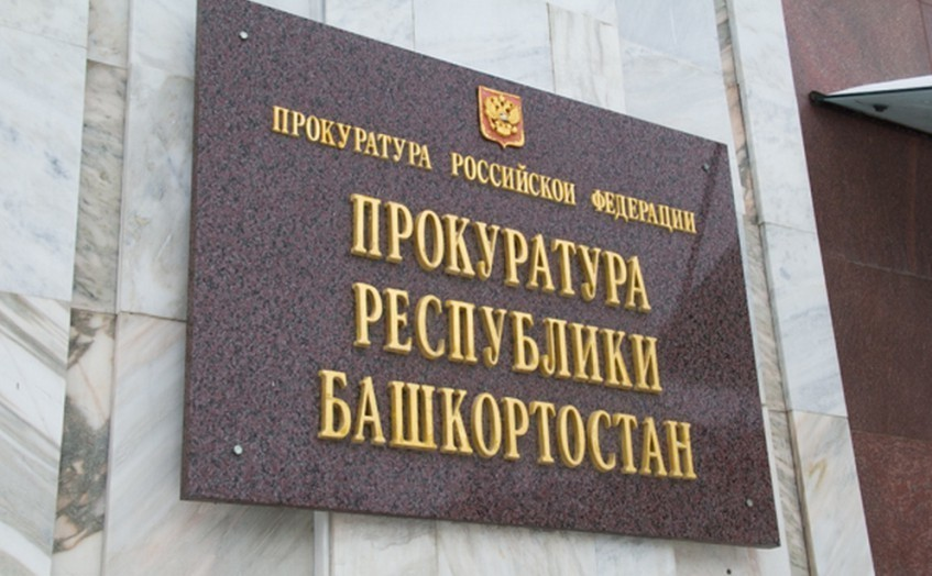 Прокуратурой выявлены нарушения охотничьего законодательства в Башкирии