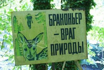 На Ставрополье поймали четырех браконьеров
