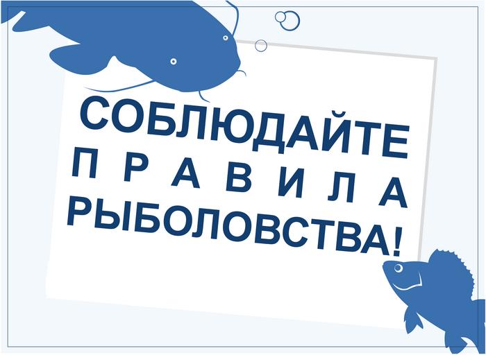 Браконьерская рыбалка в Башкирии стала дороже в несколько раз