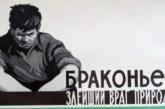 В Саратовской области вновь задержаны браконьеры