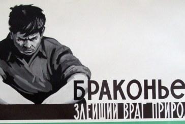 Злостное браконьерство выявлено в Вологодской области