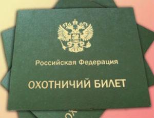 Получение охотничьего билета в Тверской области