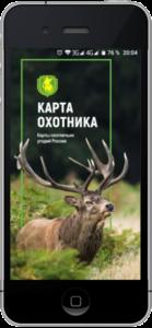 Приложение Карта охотника