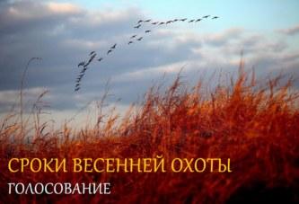 Весенняя охота 2018: Кострома выбирает сроки открытия голосованием