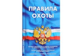 Изменен порядок определения сроков весенней охоты в регионах РФ
