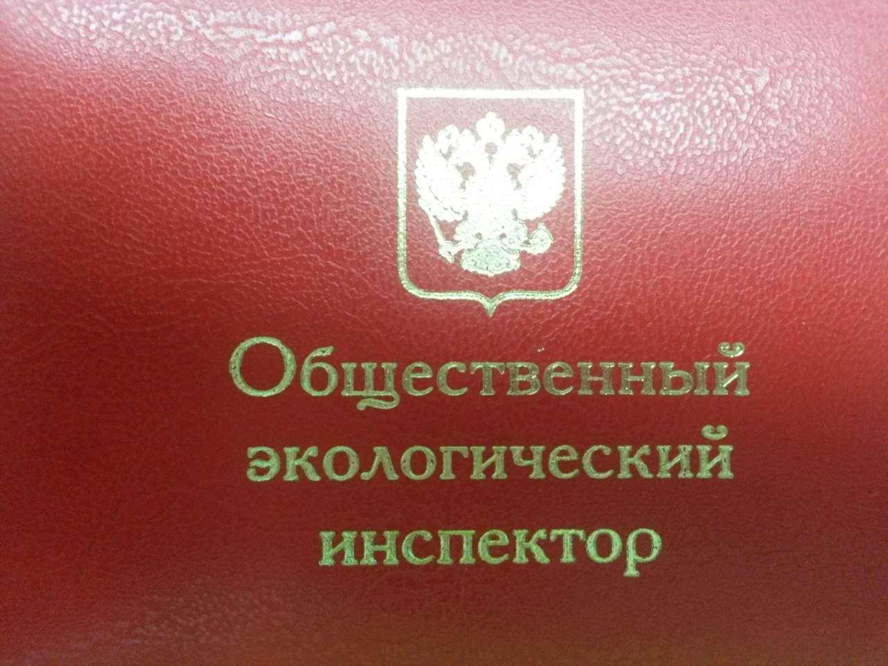 Общественная инспекция по охране природы создается в России