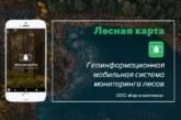 Геоинформационная мобильная система мониторинга лесов «Лесная карта»