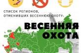 В России рекомендовано запретить весеннюю охоту в 2020 году