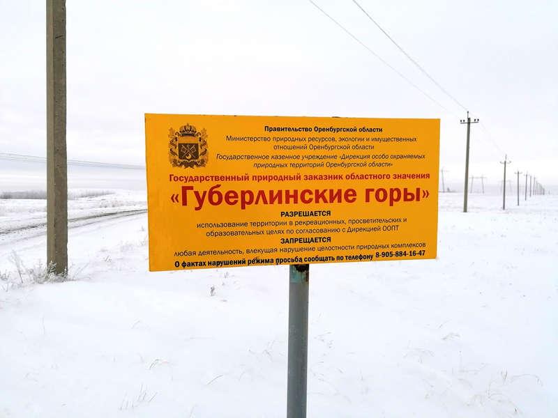Заказник Губерлинские горы в Оренбургской области